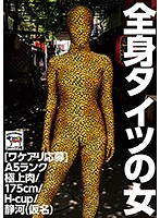 [Looking For Issues] A Woman In Full-body Tights A5 Rank, Finest Meat/175cm/H-cup/Shizukawa (Pseudonym) Download