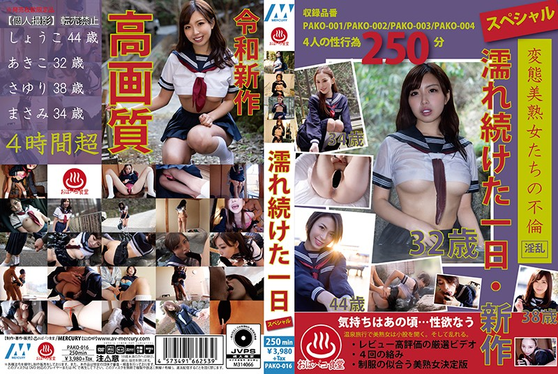 PAKO-016 jav for me Wet All Day Special