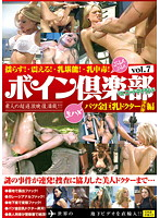 Huge Tits Club Bouncing & Jiggling Raw Fucking In Rhode Island Busty Blonde Doctor's Case Files Edition 007 下載