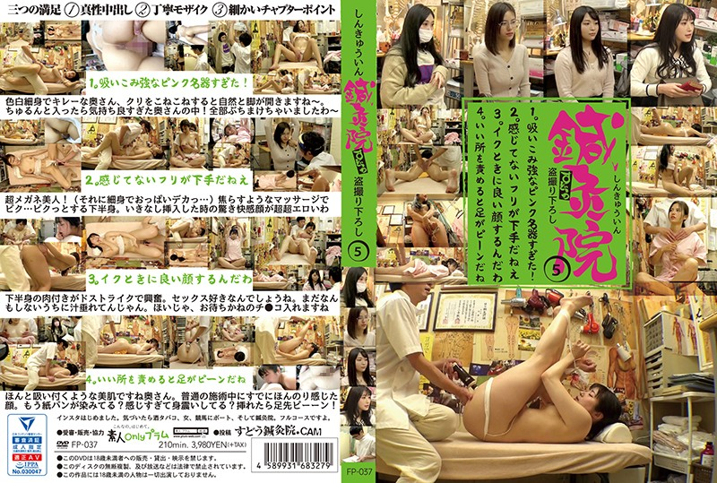 FP-037  The Sudo Acupuncture And Moxibustion Clinic Freshly Filmed Voyeur Videos 5 Her Masterful Pink Vagina