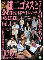 Yuji Gomez/Loves 023 Monthly Erotic Gomez vol. 022 Yuji Gomez And Seven Women 4 下載
