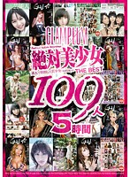 GLAM PLUM: Only Hot Young Girls - THE BEST 109 Girls 5 Hours 下載