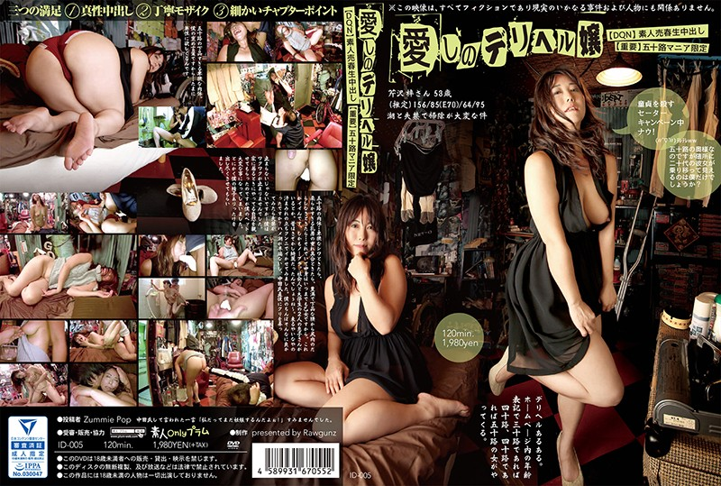 ID-005 free japanese porn Azusa Serizawa My Beloved Call Girl (DQN) Amateur Prostitution Creampie Raw Footage (Very Important)