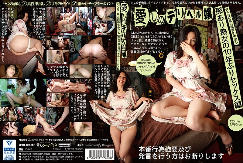 ID-013 My Lovely Delivery Health Call Girl (DQN) Amateur Prostitution Creampie Raw Footage Sex –