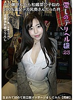 My Beloved Delivery Health Call Girl 23 (DQN) Freshly Filmed Amateur Peeping Prostitution Creampie Raw Footage I Ordered A Delivery Health Call Girl And This Big Assed Wife Who Looked Just Like Na**ko Matsushima Showed Up And Gave Me 200% Satisfaction I Got My First Prostate Gland Massage (It Was Pure Ecstasy) Download