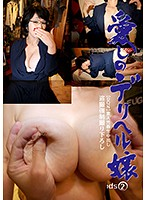 My Beloved Delivery Health Call Girl Amateur Prostitution Creampie Raw Footage Exclusive Peeping Footage Ueshima-san (Housewife) 51 Years Old Download