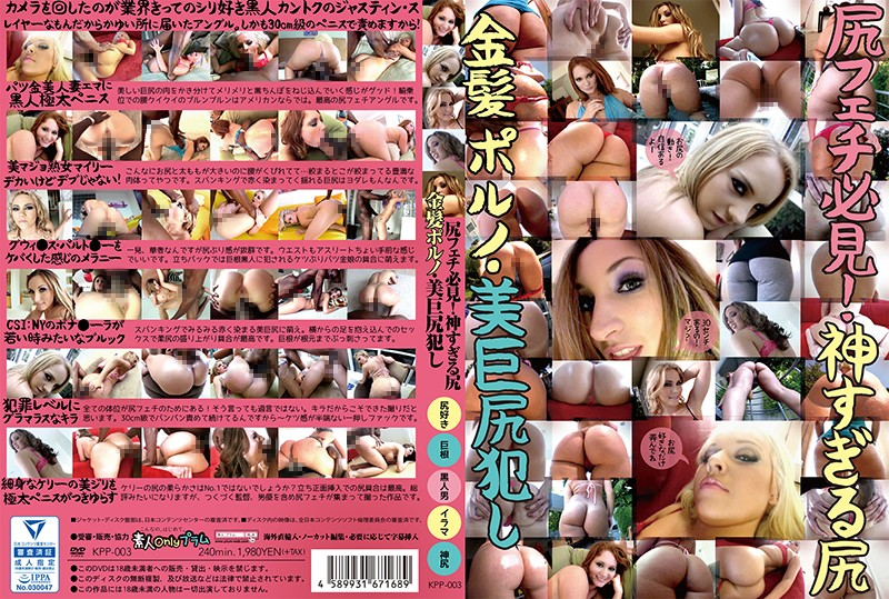 (h_113kpp00003)[KPP-003] A Must-See For Any Ass Lover! An Ass Too Divine Too Believe Blonde Porn Beautiful Ass And Titty Fuck Download