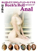 Vintage Rock N' Rock Anal With Barely Legal 18-Year-Old Girls - April Download