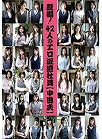 Hats Off! 42 Erotic Temporary Workers (Fucked By Mr. Nakata) Download