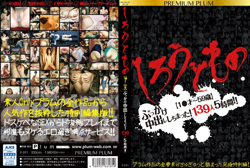 P-011 japanese porn streaming Amateur Videos (From Barely Legal Girls To 59-Year-Olds) Bukkake And Creampies! 139 Women, 5 Hours!!