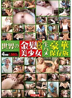 World's Beautiful Blondes: Teen Raw Fuck Gorgeous Collector's Edition 4 Hours Download