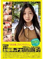 B Grade Amateur's First Time - I'm Sorry Father - Rie Kawaharasaki 24 Student Download