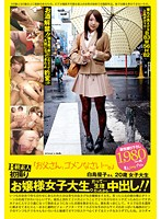 """B Grade Amateurs' First Time On Camera, """"Daddy, I'm Sorry..."""" Yuko Shiratori, 20 Years Old, College Girl. Download"""