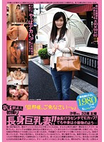 """New B-Grade Amateur's First Shoot 088 """"To Her Husband, We're Sorry..."""" Download"""