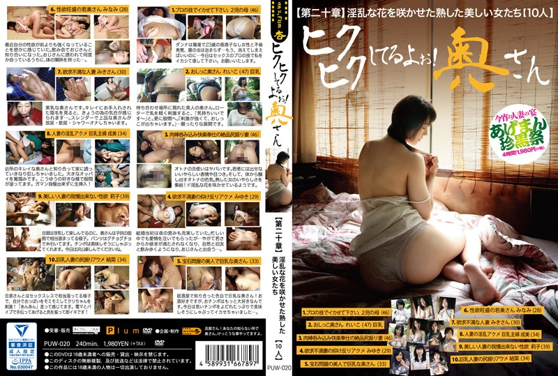 PUW-020 hpjav My Dick Is Twitching Ma'am! [Chapter Twenty] Ripe Beautiful Girls Who Have Blossomed Into Slutty