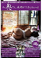 Ahh, Ma'am, Your Ass Meat Is Heavenly! [Chapter 32] The Collapse Of Sexual Lust! A Horny Married Woman Who Indulges In Pleasure [10 Ladies] Download