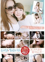Girls Talk 006 When An Office Lady Loves A Married Woman 下載
