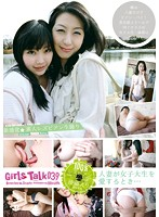 Girls Talk 039: When A Married Woman Falls In Love With A College Girl... 下載