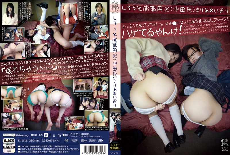 SK-042 download or stream.