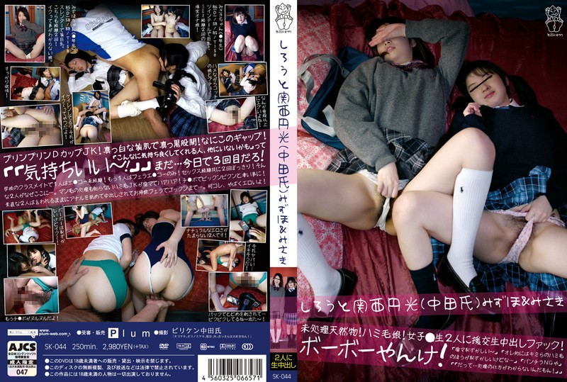 SK-044 download or stream.