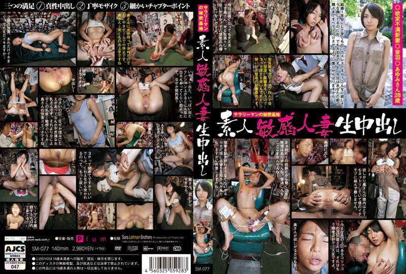 (h_113sm00077)[SM-077] Sensitive Amateur Married Woman Creampie Raw Footage SM- 077 Download
