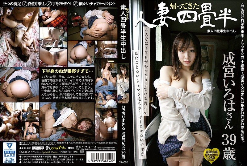 SSY-002 jav movie Iroha Narumiya The Return Of The Married Woman In A Tiny Apartment Too Much Hot Voluptuous Love Iroha Narumiya, Age