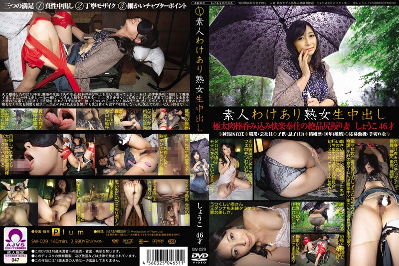 SW-029 Cougars With Issues: Amateur Creampies 029