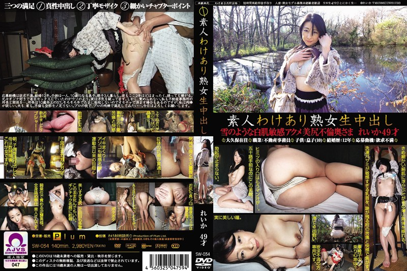 SW-034 Cougars With Issues: Amateur Creampies 034 - Married Woman, KIMONO, Creampie, Amateur, Adultery