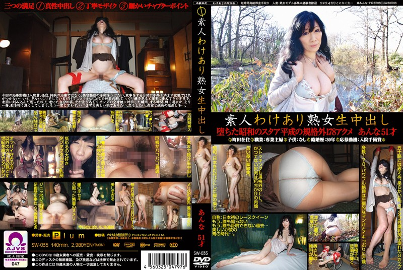 SW-035 Cougars With Issues: Amateur Creampies 035 - Ropes & Ties, Mature Woman, Creampie, Amateur