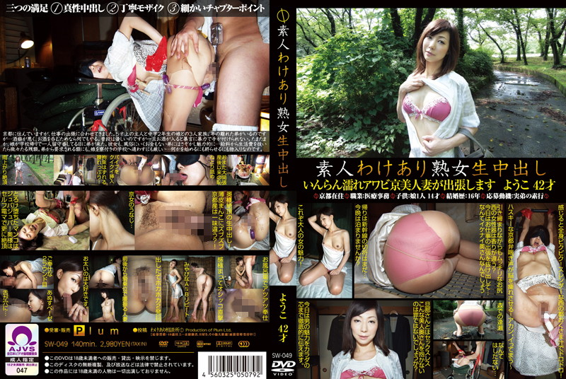SW-049 Cougars With Issues: Amateur Creampies 049 - Urination, Married Woman, Humiliation, Creampie, Amateur