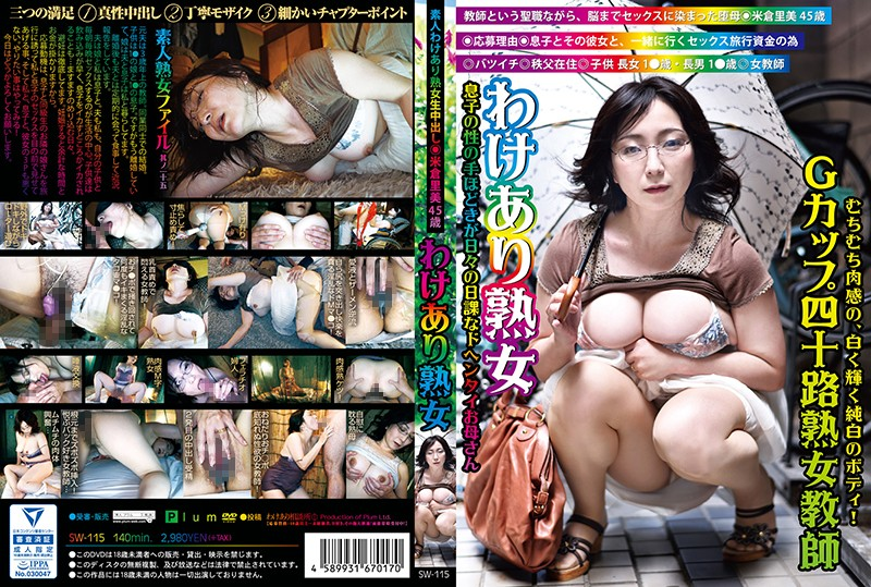 SW-115 A Mature Woman With Some Issues Satomi Yonekura, Age 45 A Voluptuous Flesh Fantasy, Pale