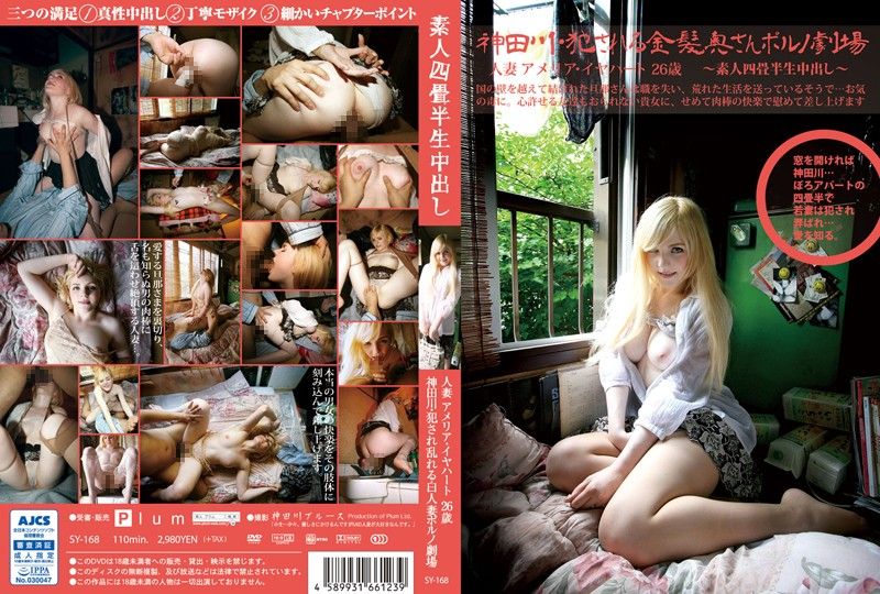 SY-168 download or stream.