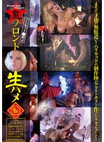 Underground Blonde Raw Fucking Such A Waste Of Talent! This Is What Happens When You Get A Hollywood Crew To Film An Adult Horror Film! 下載