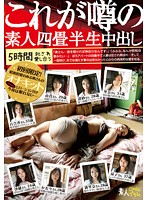 The Creampies with Amateurs in a Tiny Room You've Heard So Much About: 5-Hours Of Intimate Violation 下載