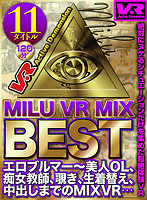 [vr] MILU VR MIX BEST 下載
