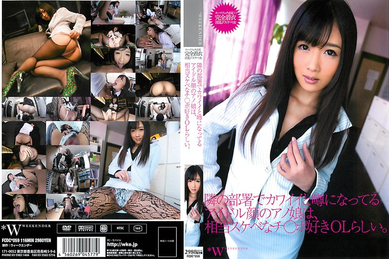FCDC-059 That Cute Girl From The Department Next Door Who Has The Face Of An Idol That Everyone Is Talking About Apparently Is Quite A Slutty Office Lady - Pantyhose, Office Lady, Hibiki Otsuki, Hi-Def, Featured Actress, Big Tits