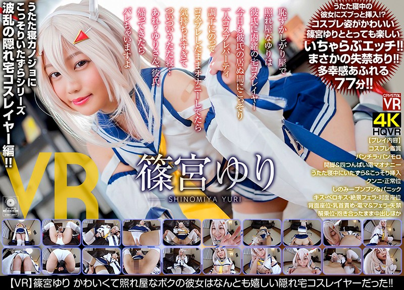 CRVR-182 Studio CRYSTAL VR - Yuri Shinomiya My Girlfriend Is A Cute And Bashful Girl Who Turned Out, To My Delight, To Actually Be A Secret At-Home Cosplayer!