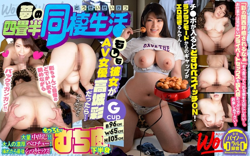 WOW-062 - 高城彩 - cover