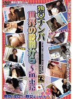 Picking Up Mature Women - Pussy From Around The World - in Tokyo 4 Download