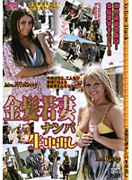 Picking Up Blonde Young Wives And Creampie-ing Them. Mrs. Whitney Mrs. Vicky Download