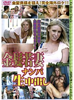 Blonde Young Wife Picking Up Girls. Creampie Raw Footage. Mrs. Allison Download