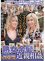 Blonde Mature Woman Incest Disgrace - Creampie Raw Footage of Adulterer No. 1 Download
