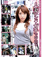 Picking Up Married Women: Hardcore Creampie Satoko (Alias) Download