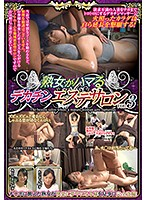The Massage Parlor For Mature Women Hooked On Monster Cock vol. 3 Download