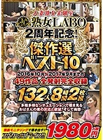The Married Woman Mature Woman Research Room Mature Woman LABO 2 Year Anniversary! The Best Of The Best 10 October 2016 - September 2017 All 49 Titles And All Ejaculations 132 Ladies/8 Hours 下載