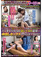"""The Hot Rumor Around Town Is The """"Old Lady Rental"""" Service 27 We Wanted To See How Far We Could Get By Pressuring This Kind And Gentle Old Lady, And This Is What Happened... She Let Us Have Creampie Sex!! 下載"""