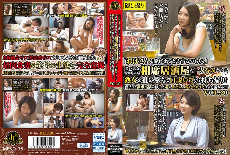 "MEKO-95 ""Why Are You Trying To Get An Old Lady Like Me Drunk?"" This Izakaya Bar Was Filled With Young Men And Women Having Fun, But We Decided To Pick Up This Mature Woman Drinking By Herself And Took Her Home! This Amateur Housewife Was Filled With Lust And Loneliness But Her Dry And Desolate Body Was Wet And Dripping And Ready For Fucking!! vol. 20"