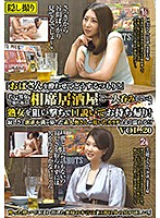 """Why Are You Trying To Get An Old Lady Like Me Drunk?"" This Izakaya Bar Was Filled With Young Men And Women Having Fun, But We Decided To Pick Up This Mature Woman Drinking By Herself And Took Her Home! This Amateur Housewife Was Filled With Lust And Loneliness But Her Dry And Desolate Body Was Wet And Dripping And Ready For Fucking!! vol. 20 Download"