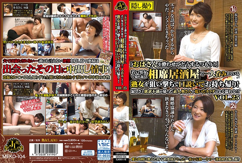 "MEKO-104 ""Why Are You Trying To Get An Old Lady Like Me Drunk?"" This Izakaya Bar Was Filled With Young Men And Women Having Fun, But We Decided To Pick Up This Mature Woman Drinking By Herself And Took Her Home! This Amateur Housewife Was Filled With Lust And Loneliness But Her Dry And Desolate Body Was Wet And Dripping And Ready For Fucking!! vol. 25"