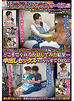 """The Hot Rumor Around Town Is The """"Old Lady Rental"""" Service 42 We Wanted To See How Far We Could Get By Pressuring This Kind And Gentle Old Lady, And This Is What Happened... She Let Us Have Creampie Sex!! Download"""